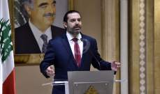 الحريري: السعودية ستتمكن بقيادتها من كبح المخاطر التي تنصب لامتنا وشعوبنا