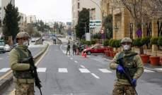 القوات المسلحة الأردنية: للتقيد بالتعليمات حفاظاً على صحة المواطنين وسلامتهم