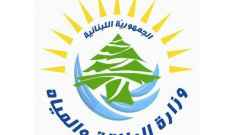 وزارة الطاقة: ادى عصف الانفجار لخروج محطة التحويل الرئيسية في الاشرفية عن الخدمة