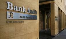 """مصادر بنك عوده نفى عبر """"النشرة"""" نفيا قاطعا تدخله بأي عمل متعلق بإثراء غير مشروع"""