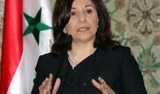 """بثينة شعبان: مرتاحون لـ""""اتفاق موسكو"""" الذي خُطّ بانتصارات الجيش السوري"""