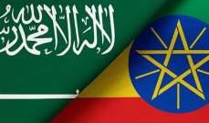رئيس الأركان السعودي بحث مع نظيره الأثيوبي سبل التعاون العسكري