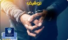 قوى الأمن: توقيف مجموعة سارقين قاموا بعشرات السرقات في مدينة صيدا ومحيطها