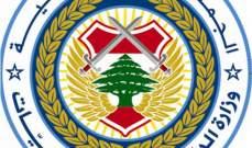 وزارة الداخلية توضح: لسنا المخولين الإعلان عن يوم تلقيح مجاني