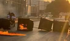 إقفال تقاطع الصيفي عند بيت الكتائب بالإطارات المشتعلة وحاويات النفايات