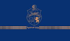 الداخلية التونسية أعلنت القبض على 12 سوريا بعد عبورهم الحدود مع الجزائر خلسة