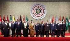 بدء الجلسة الافتتاحية لقمّة بيروت التنموية برئاسة الرئيس عون