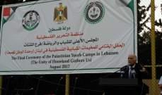 الرجوب: لايجاد صيغ تعاون تحقق مصلحة الشعبين وتعزز امن المخيمات