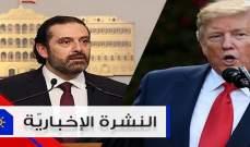 """موجز الأخبار: الحريري يبقي على التسوية ويلتقي عون اليوم و""""رسالة رائعة"""" من كيم الى ترامب"""