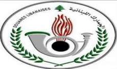 الجمارك: ضبط كمية من حبوب الكبتاغون مهربة للدول العربية عبر مرفأ بيروت