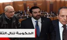 """حكومة """"إلى العمل"""" تنال الثقة: مواجهة بين الحريري والسيد وحزب الله يعتذر!"""