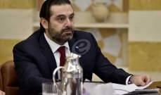 الحريري يتحول الى المتحدث الرسمي باسم الدولة والويل لمن يواجهه