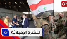 موجز الأخبار: وزير المال يؤكد العمل على وقف الهدر في الجمارك والجيش السوري يدخل إلى خان شيخون