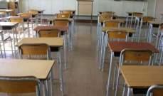 الأمانة العّامة للمدارس الكاثوليكيّة: يوم غد هو يوم تدريس عادي
