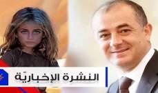 """موجز الأخبار: بوصعب يرد على """"القوَات"""" ولاجئة سورية تبهر العالم بجمالها"""