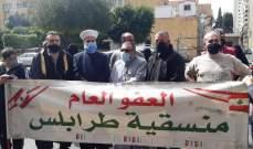 إعتصام للجنة العفو العام وأهالي سجناء الداخل والخارج في دورس