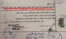 النشرة: صدور قرار قضائي بوقف الزيادة على الاقساط في الليسيه الفرنسية
