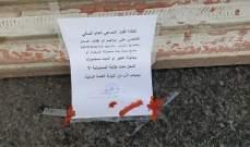 النشرة: الأمن العام اقفل عددا من محال الصيرفة في صيدا