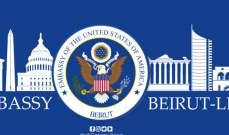 السفارة الأميركية في بيروت أعلنت عن التعليق المؤقت للعمليات القنصلية