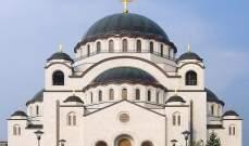 الكنيسة الصربية تطالب حكومة مونتينيغرو بسحب مشروع قانون يصادر أملاكها