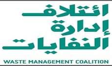 إئتلاف إدارة النفایات: لعدم توقیع بلدية بيروت على مناقصة شراء المحرقة