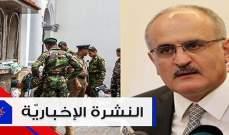 موجز الاخبار: خليل يرفع لمجلس الوزراء الصيغة الجديدة للموازنة وشرطة سيريلنكا تحذر مواطنيها