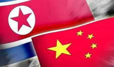 خارجية الصين:نحقق بانتهاك محتمل لقرارات الأمم المتحدة بشأن كوريا الشمالية