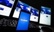 """""""فيسبوك"""" تحذف أكثر من 2.5 ألف حساب وهمية معظمها على صلة بإيران وروسيا"""