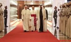 طائرة البابا فرنسيس تحط في مطار أبوظبي الدولي