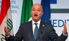 الرئيس العراقي: بغداد استضافت أكثر من جولة محادثات سعودية - إيرانية