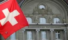 إعلام سويسري: ودائع اللبنانيين بسويسرا زادت 2.7 مليار دولار عام 2020