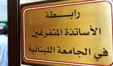 متفرغو الجامعة اللبنانية: لا عودة إلى التدريس الا بعد نيل المطالب حرصًا على جامعتنا ومستقبل طلابنا