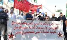 النشرة: اعتصام في عين الحلوة لمطالبة الأونروا باعتماد خطة طوارئ إغاثية وصحية