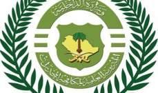 واس: السعودية أحبطت محاولة تهريب 3 ملايين قرص مخدر بالتعاون مع الكويت