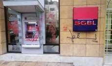 النشرة: محتجون كتبوا شعارات على مداخل المصارف في زحلة