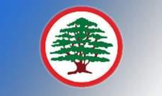 القوات اللبنانية:  دعوات مشبوهة للتظاهر أمام مركز التيار نطلب عدم الانجرار وراءها