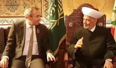 دريان التقى السفير البريطاني وعين 8 أعضاء في المجلس الشرعي الإسلامي