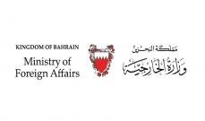 خارجية البحرين أكدت ضرورة عدم التصعيد: لاتخاذ الإجراءات اللازمة لضمان الأمن والاستقرار بالمنطقة