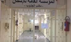 النشرة: موظفو الإدارات العامة اضربوا في سراي صيدا الحكومي