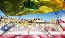 """""""الجديد"""" عن مصادر: 3 شخصيات مقربة من حزب الله قد تطالها عقوبات اميركا"""