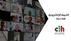 ملتقى التأثير المدني: لتنظيم ائتلاف أو جبهة سياسية شاملة تسير مع الثورة والثوار
