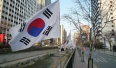 الجيش الكوري الجنوبي يعلق جميع الإجازات حتى 7 كانون الاول
