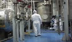 دبلوماسيون: إيران لا تزال بعيدة عن بلوغ سقف إنتاج اليورانيوم رغم تسريع التخصيب