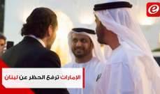 بعد السعودية...الامارات ترفع الحظر عن لبنان والترحيب سيد الموقف