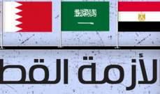 الراية: قطر ومع دخول الحصار يومه الـ 300 لن تضعف عزيمتُها ولن تساوم