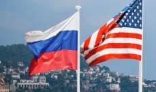 خارجية أميركا: نعتزم مواصلة الحوار بشأن الاستقرار الاستراتيجي مع روسيا