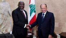 الرئيس عون اكد امام نائب الرئيس الغاني تقدير لبنان لمساهمة بلاده في حفظ السلام