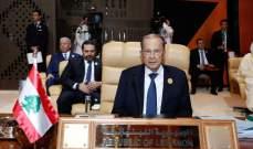 الرئيس عون: نتخوف من وجود ملامح سياسة ترسم لمنطقتنا ستنال منا جميعا