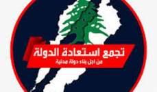 """""""تجمع استعادة الدولة"""" يعلن ولادته التنظيمية برئاسة حسن خليل"""