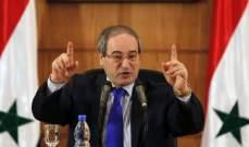 المقداد: سوريا مصممة على التصدي للعدوان التركي وعلى تحرير كل ذرة من ترابها